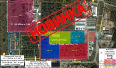 Два новых участка под комплексную жилую многоэтажную застройку Ж-1 в собственности