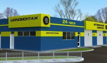Автотехцентры, автосервисы и автомойки из металлоконструкций под ключ в Новосибирске и других городах Сибири