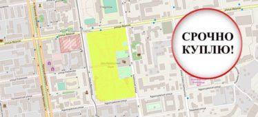 Купим земельные участки под капитальное коммерческое и жилое многоэтажное строительство