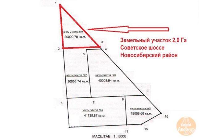 Земельный участок 2,0 Га Советское шоссе Новосибирский район
