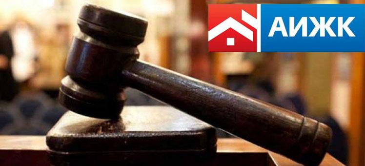 АИЖК объявило аукцион на земельные участки
