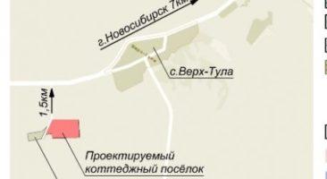 Земельный участок 96,52 Га с. Верх-Тула Новосибирский район Верх-Тулинский сельсовет