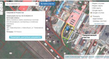 Земельный участок 1,90 Га ул. Толмачевская Ленинский район