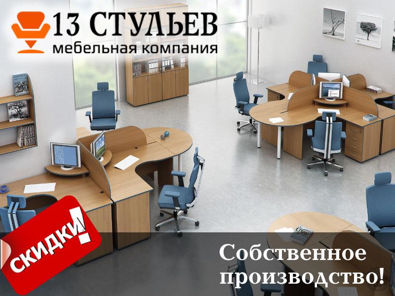 Производство и изготовление офисной мебели на заказ в Новосибирске