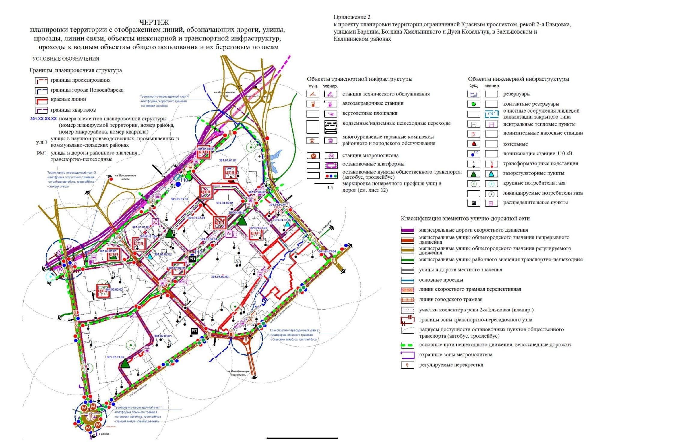 Чертеж планировки территории с отображением линий, обозначающих дороги, улицы, проезды, линии связи, объекты инженерной и транспортной инфраструктур, проходы к водным объектам общего пользования и их береговым полосам