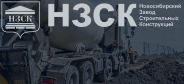 НЗСК Новосибирский завод строительных конструкций ОАО