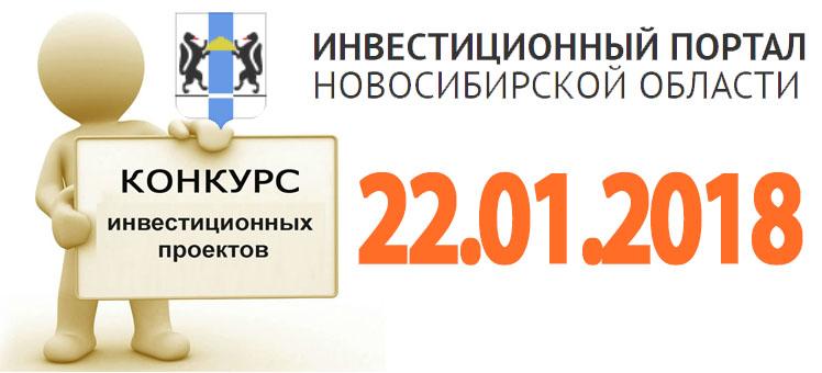О конкурсе инвестиционных проектов на территории Новосибирской области