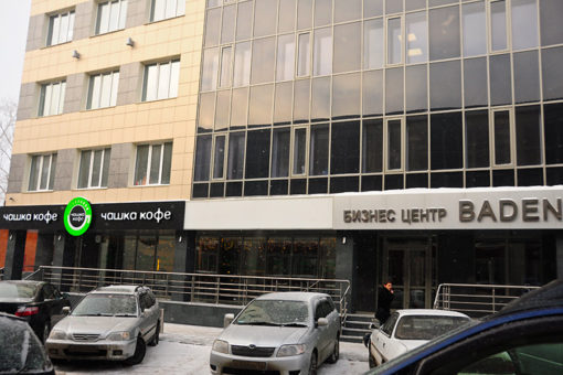 Бизнес-Центр «Баден», ул.Залесского, 5/1, г.Новосибирск