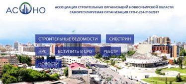 АСОНО Ассоциация строительных организаций Новосибирской области