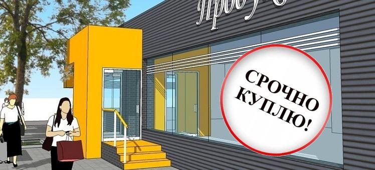 Купим земельные участки от 10 до 40 соток под строительство магазина или торгового центра в Новосибирске