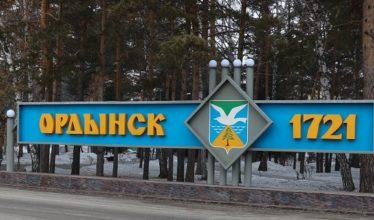 Районная администрация Ордынского района Новосибирской области Ордынск