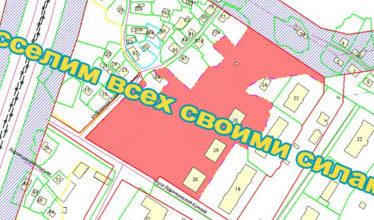 Выполним расселение домов с земельного участка на ул. Тополевой в Октябрьском районе
