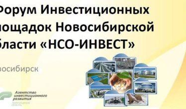 НCO-ИНВЕСТ Форум Инвестиционных площадок Новосибирской области