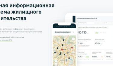 О порядке размещения застройщиками информации в ЕИСЖС