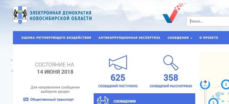 Замена публичных слушаний по градостроительству через интернет на областном сайте Электронная демократия