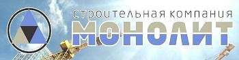 Строительная компания ООО «Монолит»