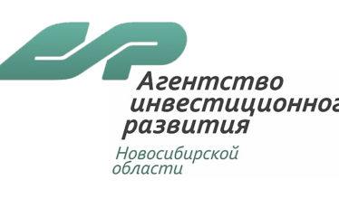 АИР Агентство инвестиционного развития Новосибирской области