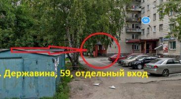 Группа компаний Абажур ул. Державина, 59, отдельный вход (красный)