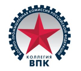 Коллегия Военно-промышленной комиссии Российской Федерации