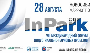 VIII Международный форум индустриально-парковых проектов InPark-2018