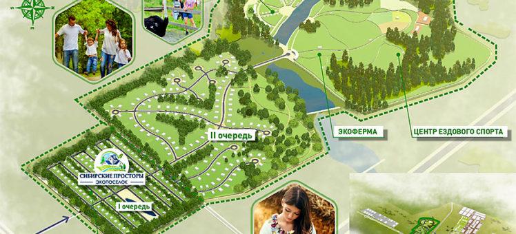 Новый масштабный инвестпроект - эко-кластер в Верх-Туле
