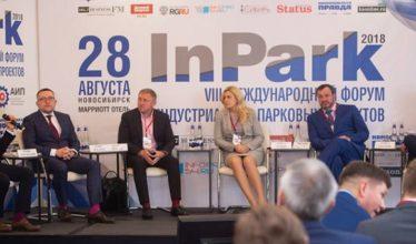 InPark-2018 стал площадкой обсуждения изменений федерального законодательства об индустриальных парках