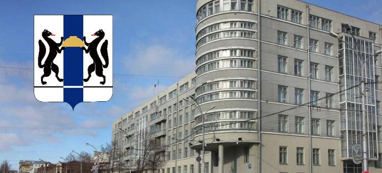 Андрей Травников сформировал новое правительство НСО