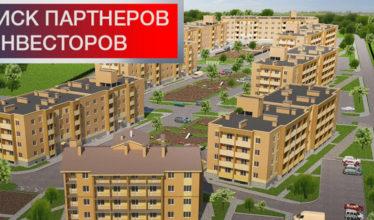 Ищем Инвестора или Партнера на малоэтажное жилое строительство Радужный микрорайон с. Верх-Тула Новосибирск
