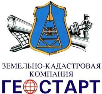Геостарт, ООО, земельно-кадастровая компания