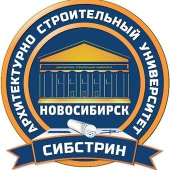 Новосибирский Государственный архитектурно-строительный университет Сибстрин