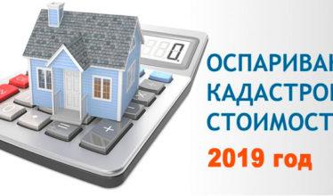 В 2019 году упростится расчет налогов на недвижимость с учетом оспоренной кадастровой стоимости