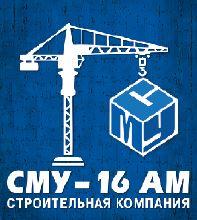 Строительная компания ООО «СМУ-16 АМ»