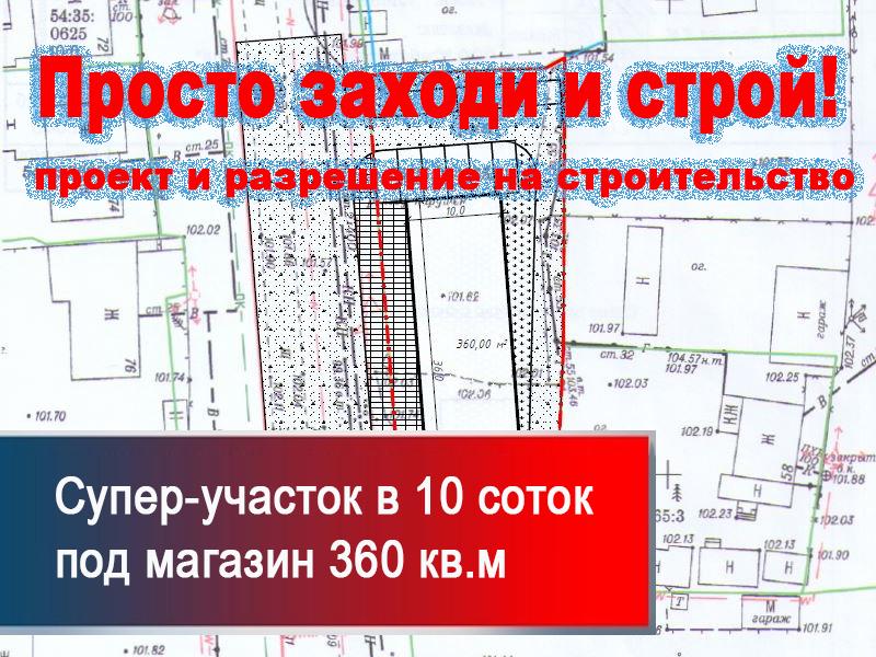 Супер-участок 10 соток 4.4 Магазины проект разрешение на строительство ул. Порт-Артурская Спортивная Ленинский район Новосибирск