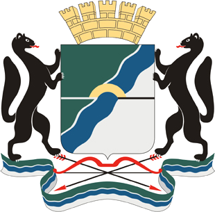 Герб Новосибирска лого