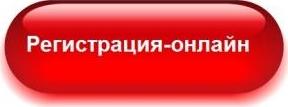 """онлайн-регистрация Деловой Форум """"Инвестируй в Новосибирск"""""""