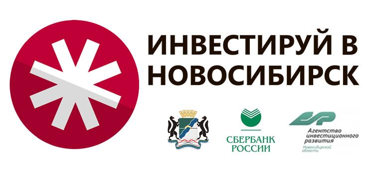 Промышленные площадки и парковые проекты в рамках форума «Инвестируй в Новосибирск»