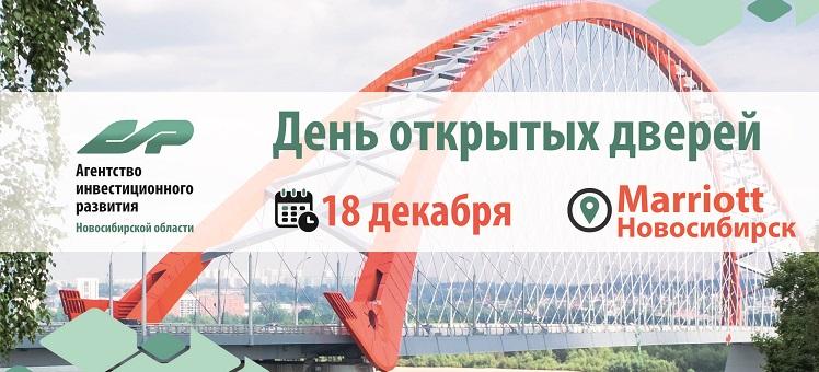 День открытых дверей Агентства инвестиционного развития Новосибирской области АИР