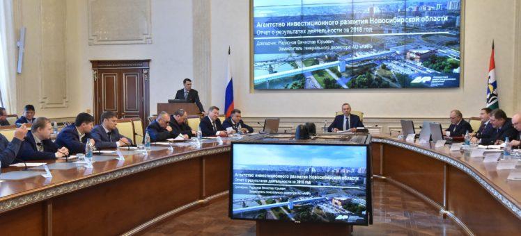 Совет по инвестициям при губернаторе НСО поддержал новые проекты