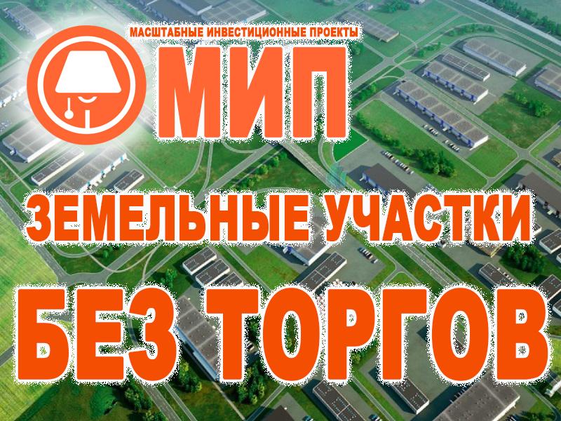 Масштабные инвестиционные проекты в Новосибирской области
