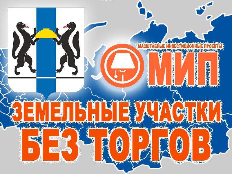 Подготовим и реализуем масштабный инвестиционный проект в Новосибирской области