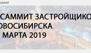 III Саммит застройщиков Новосибирска пройдет 22 марта 2019 года