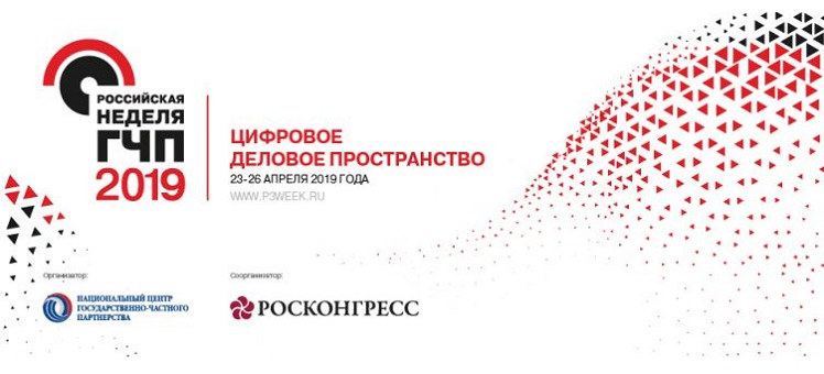 Новосибирская область заняла 7-е место в Рейтинге регионов по уровню развития ГЧП