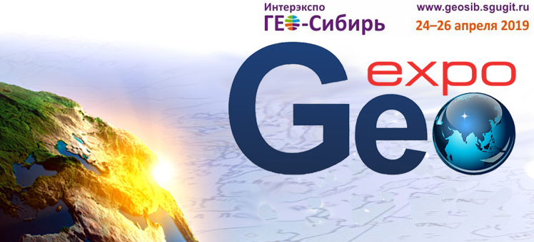Интерэкспо ГЕО-Сибирь 2019Новосибирск 24–26 апреля 2019 года