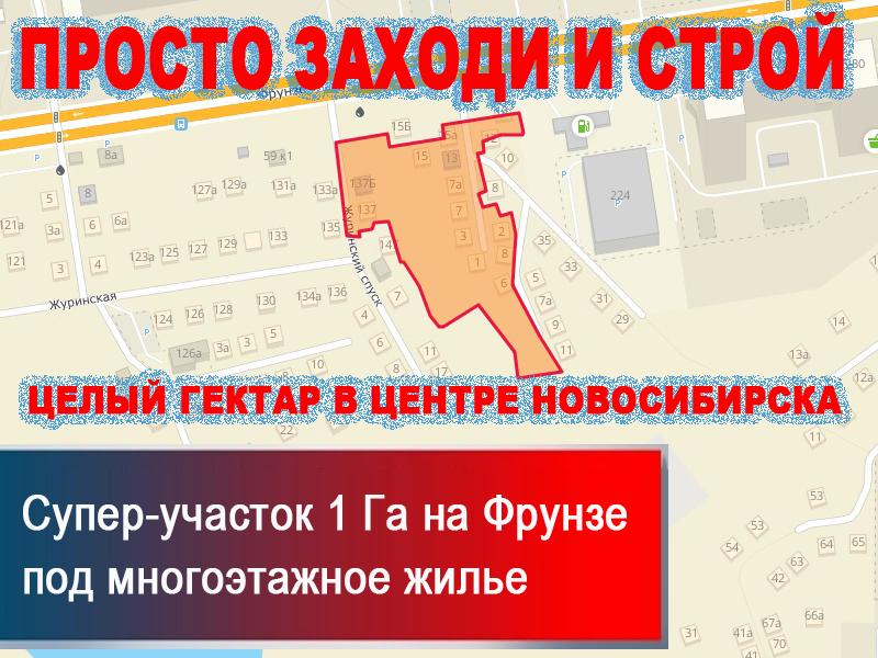 Земельный участок 1,02 Га ул. Фрунзе Дзержинский район