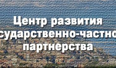 Центр развития государственно-частного партнерства ГЧП