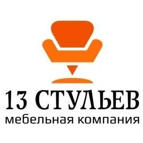 13 стульев — настоящая Мебельная Компания низких цен в Новосибирске