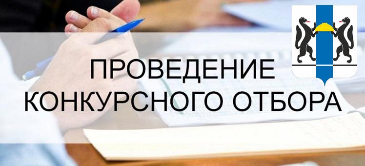 Минпромторг НСО начинает прием заявок на субсидирование приобретения оборудования