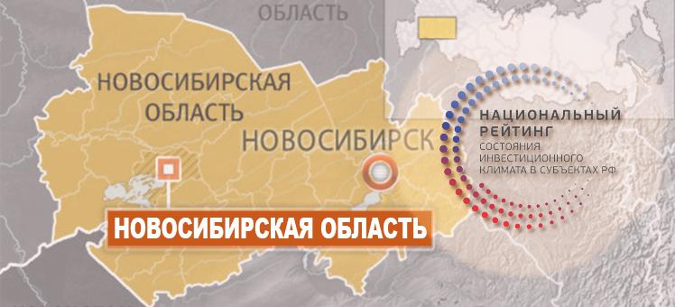 Результаты Национального рейтинга состояния инвестиционного климата в субъектах РФ 2019 год
