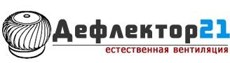 Дефлектор 21 – лидирующая компания по производству турбодефлекторов