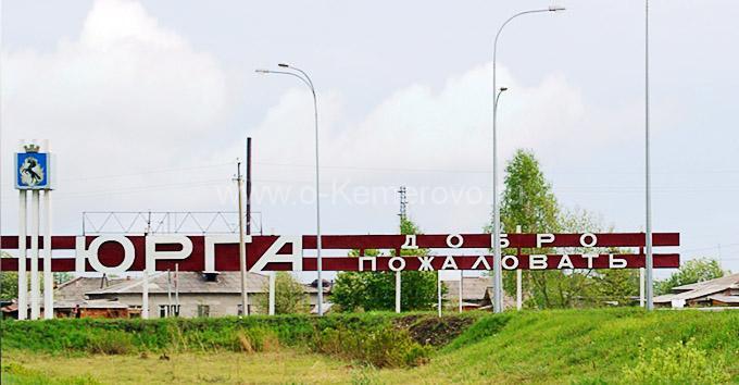 Земельные участки под строительство Юрга Кемеровская область